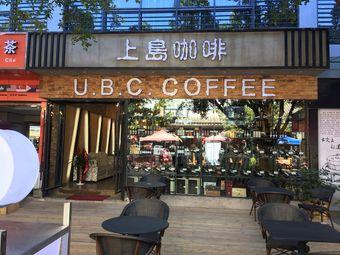 上岛咖啡(同德广场店)
