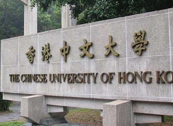 香港中文大学大学体育馆