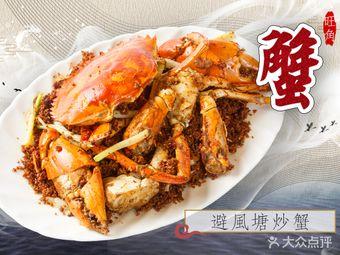 旺角海鲜菜馆