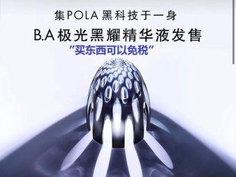 POLA(日本橋馬喰町店)
