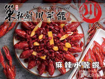 巢私廚川菜館
