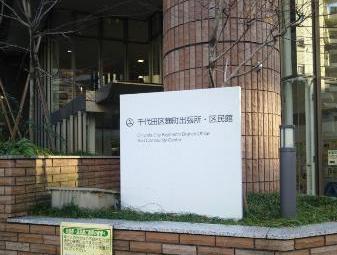Kojimachi Elementary School