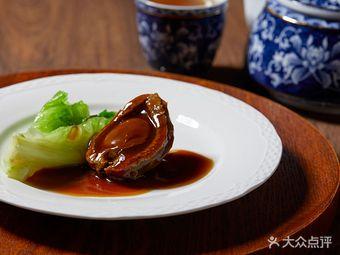 富临饭店阿一鲍鱼