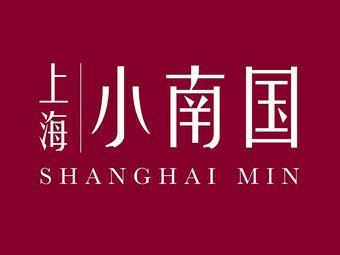 上海小南国(新世纪广场店)