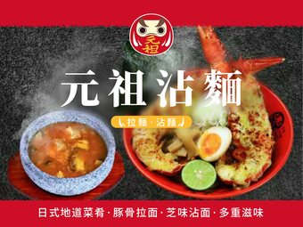 元祖沾麵專門店