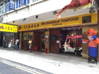 小曼谷泰国美食