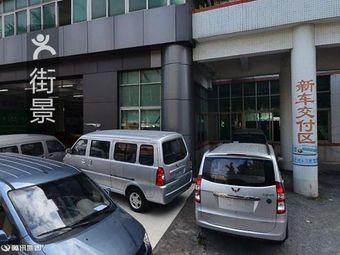 珠海香洲旧汽车交易市场