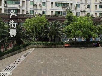 重庆市畜牧科学院(三峡分院)