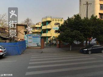 犀浦镇幼儿园