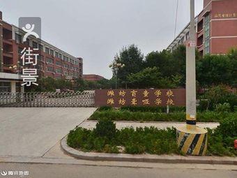 潍坊盲童学校