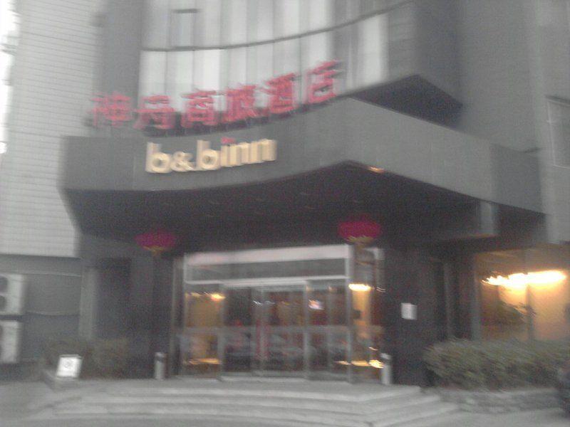神舟商旅酒店(民族园路店)预订/团购