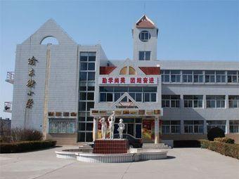 渝东街小学