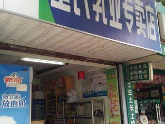 皇氏乳业专卖店