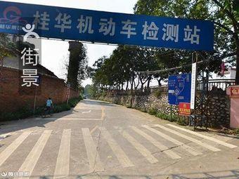 桂华机动车检测公司