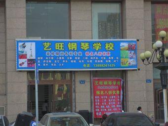 艺旺钢琴学校