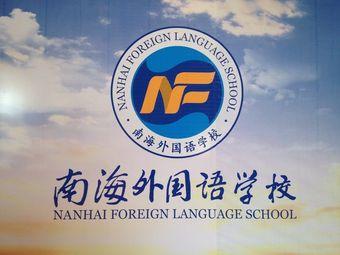 南海外国语学校