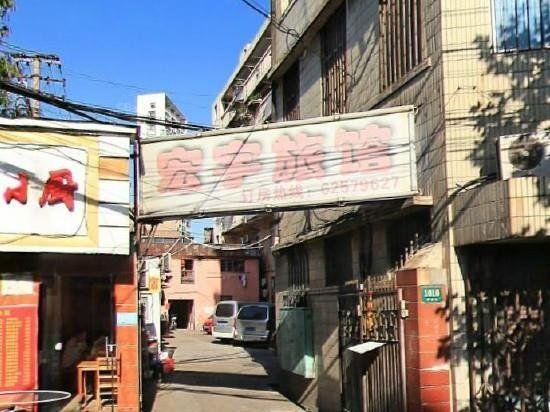 宏宇旅馆预订/团购