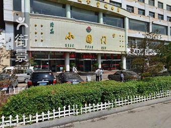 金诃藏药馆