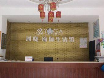 周晓严妍瑜伽生活馆