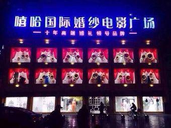 嘻哈国际婚纱电影广场