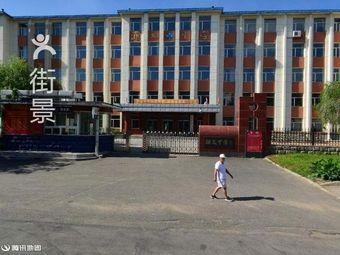 吉林市汇文中学校