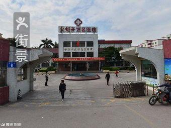 火炬开发区医院