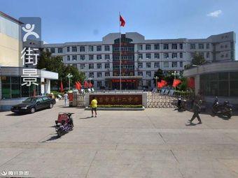 许昌市第十二中学