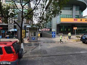 沪士广场停车场