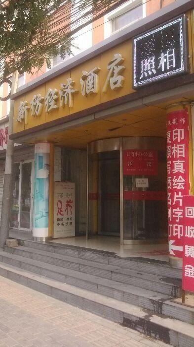 新纺经济酒店预订/团购