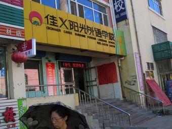 佳义阳光外语学校