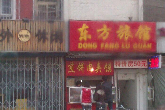 东方旅馆预订/团购