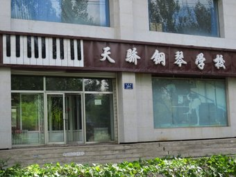天骄钢琴学校