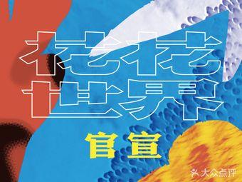 WAVELENGTH: 花花世界 - 沉浸式艺术体验大展(上海站)