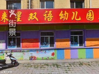 未来星双语幼儿园(新工街)