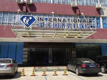国济男科医院
