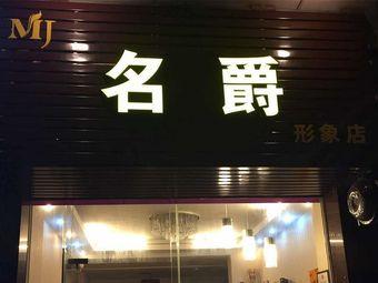 名爵形象店