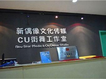 CU街舞工作室