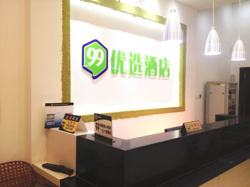 99优选酒店(北京蓟门桥店)(原北太宾馆)预订/团购