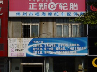 福海摩托车配件商店
