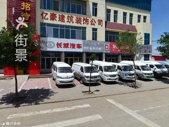 包头市金燕汽车销售服务有限责任公司