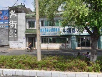 吉林利晟会计师事务所