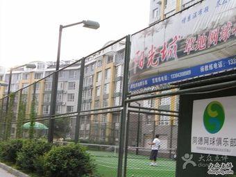 同德网球俱乐部