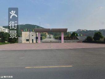 绵阳师范学院