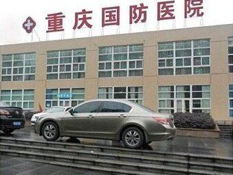 重庆国防肝病医院中心