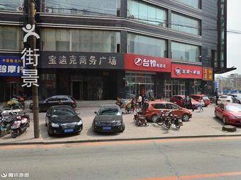 长春市弘康摩托车销售有限公司
