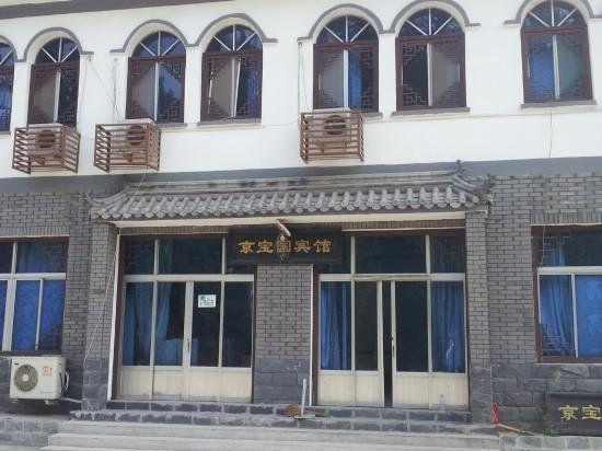 野三坡京宝国宾馆预订/团购