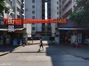 黄岐医院(北村诊所)