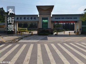 广东博文学校