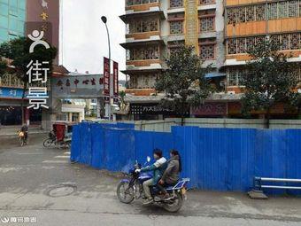 安昌中心卫生院