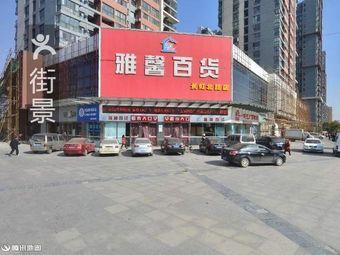 雅馨百货(长虹北路店)